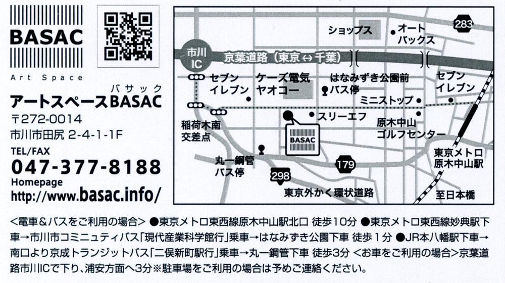 アートスペースBASAC詳細